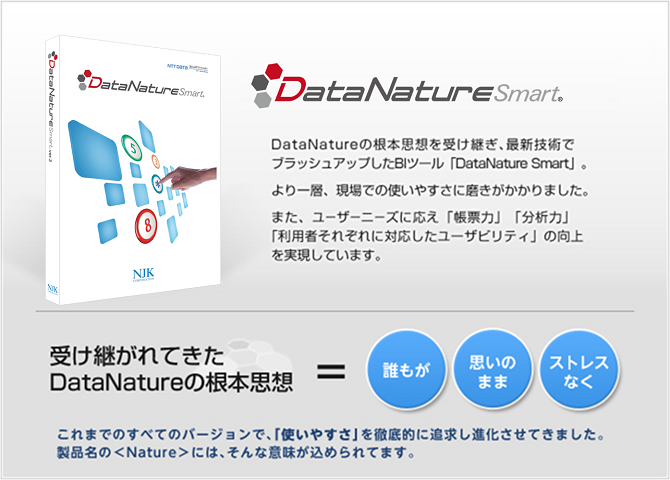 BIツール DataNature Smart ver.3