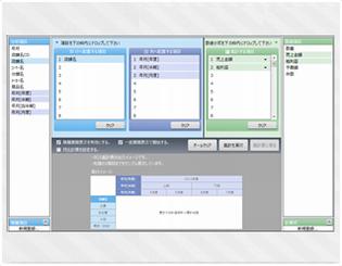 2.わずか2ステップでクロス/リスト集計できる表組み機能