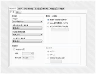 3.データ表記の統一を自動化できるデータ加工・編集機能