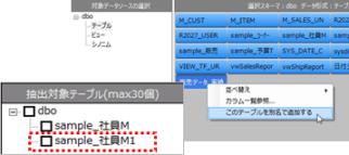 4.データ抽出:テーブルの別名を追加する機能