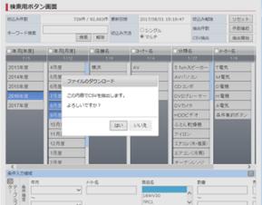 7.新機能:Webボタン