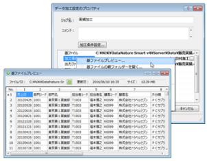 8.共通機能:基ファイルや出力ファイル等のプレビュー表示